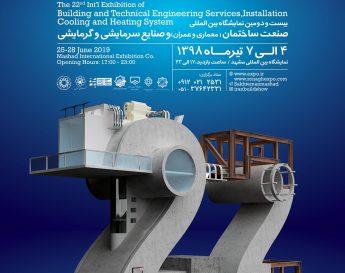بیست و دومین نمایشگاه بین المللی ساختمان (معماری و عمران) صنایع سرمایشی و گرمایشی (نیمسال اول)