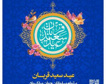 عيد سعيد قربان بر تمام مسلمانان جهان مبارك باد