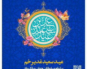 عید سعید غدیر خم بر تمام مسلمانان جهان مبارک باد